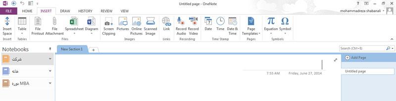 وان نوت Onenote متمم محل توسعه مهارتهای من