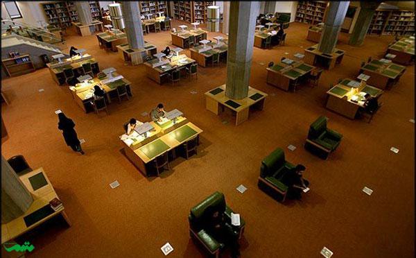 کتابخانه ملی ، تهران، ایران